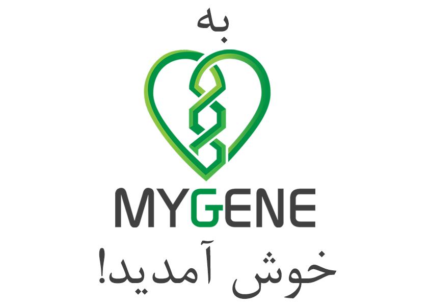 به مای ژن خوش آمدید! مای ژن یک تست ژنتیکی برای سلامتی شما است!
