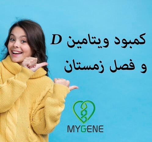 با کمبود ویتامین D در زمستان چه کنیم؟