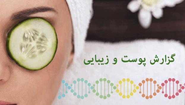 آزمایش پوست مای ژن چه کمکی به شما میکند؟