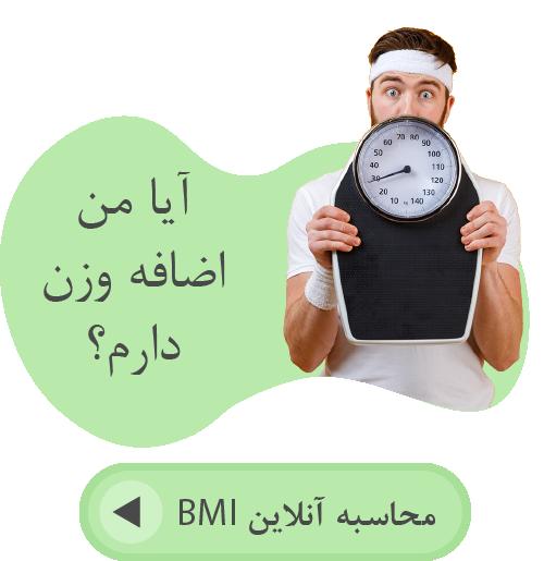 مای ژن اضافه وزن BMI