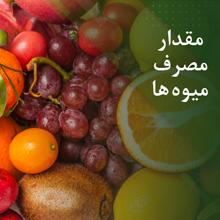 مقدار مصرف میوه مای ژن
